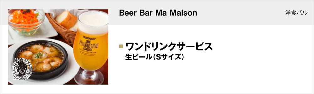 Beer Bar Ma Maison チカマチラウンジ店