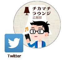 チカマチラウンジ公式Twitterアカウントをフォロー!